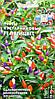 Семена Перец декоративный кустарниковый Пятицвет F1,  0,15 грамма  Седек