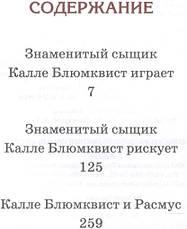 Приключения Калле Блюмквиста  Астрид Линдгрен, фото 2