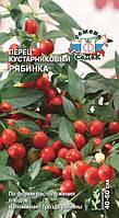 Семена перца декоративного кустарникового Рябинка 0,5 г Седек