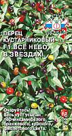 Семена перца декоративного кустарникового Все небо в звездах F1 0,05 г Седек