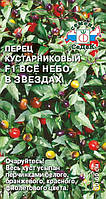 Семена Перец декоративный кустарниковый F1 Все небо в звездах 0,05 грамма Седек, фото 1