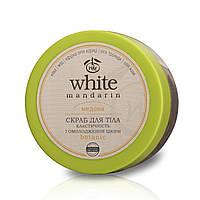 """Натуральная косметика «White Mandarin» (WM0022) скраб-масло для тела, серия """"Медовая"""", 300 мл"""