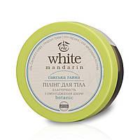 "Натуральная косметика «White Mandarin» (WM0020) пилинг-скраб для тела, серия ""Сакская глина"", 300 мл"