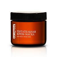 """Натуральная косметика «White Mandarin» (WM9003) питательная крем-маска """"Мультивитаминный коктейль"""" для всех типов кожи, серия """"Проросшие зерна"""", 50"""
