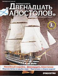Линейный корабль «Двенадцать Апостолов» №1