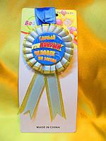 """Медаль """"найдобріший людина на землі"""""""