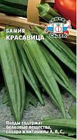 Семена Бамия Красавица 1 г (15 семян) Седек