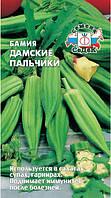 Семена Бамия Дамские пальчики 1 г (15 семян) Седек