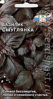 Семена Базилик фиолетовый Смуглянка 0,2 грамма Седек, фото 1