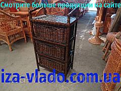 Комод плетеный из лозы  с тремя ящиками