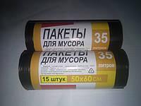Мусорный пакет Super Lux 35 л (намотка 15 шт)