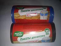 Пакет для мусора Мелочи жизни 35 литров (намотка 50 шт)