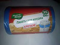 Пакет для мусора Мелочи жизни 35 литров (намотка 100 шт)