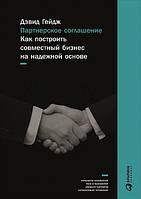 Партнерское соглашение: Как построить совместный бизнес на надежной основе. Дэвид Гейдж