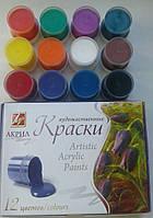 Набор акриловых красок Художественные 12шт.х15мл, Луч, фото 1