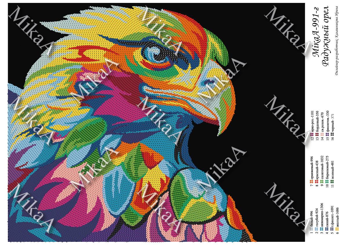 """Схема для частичной вышивки бисером - """"Радужный орел"""" А3 (круговая техника)"""