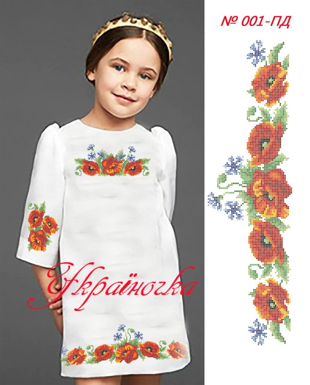 Заготовка для дитячого плаття - Інтернет-магазин