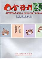 Каталог опок - ювелирных изделий(серый №2)
