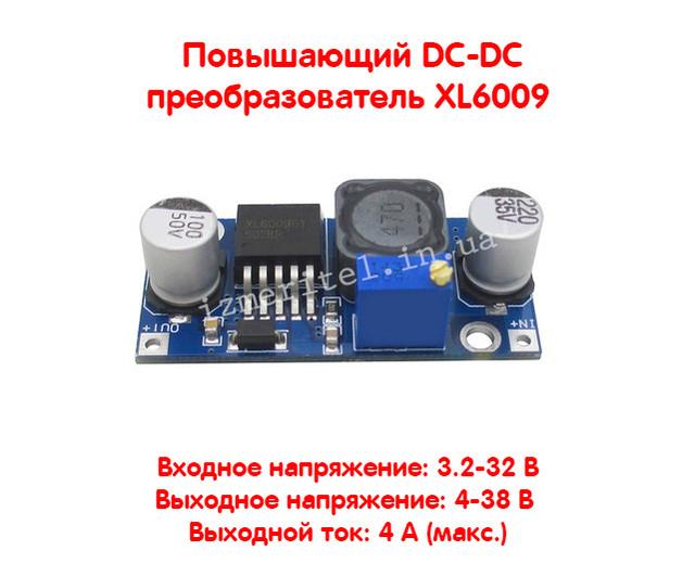 Повышающий DC DC преобразователь XL6009