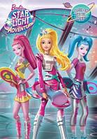 """Новый мультфильм """"Барби: Звездное Приключение света!"""""""