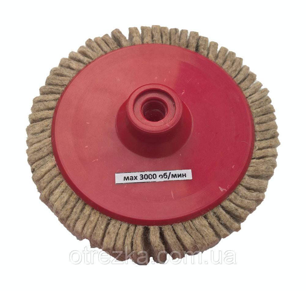 Фетровый лепестковый круг для углошлифовальной машины 150 мм. М14х2