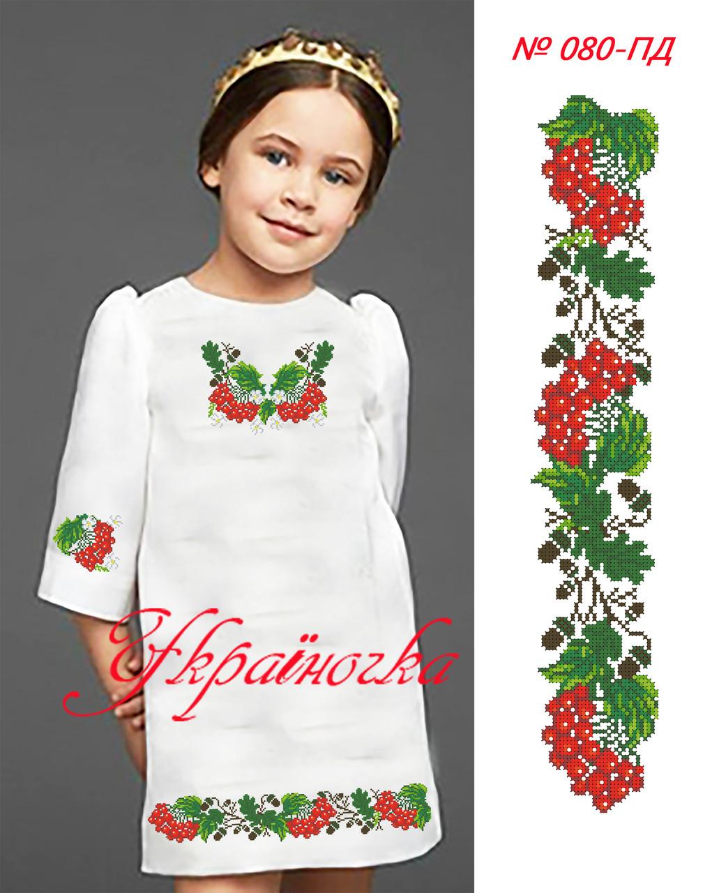 Заготовка для детского платья №080