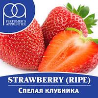 Ароматизатор TPA (TFA) Strawberry Ripe (Спелая клубника) 5мл