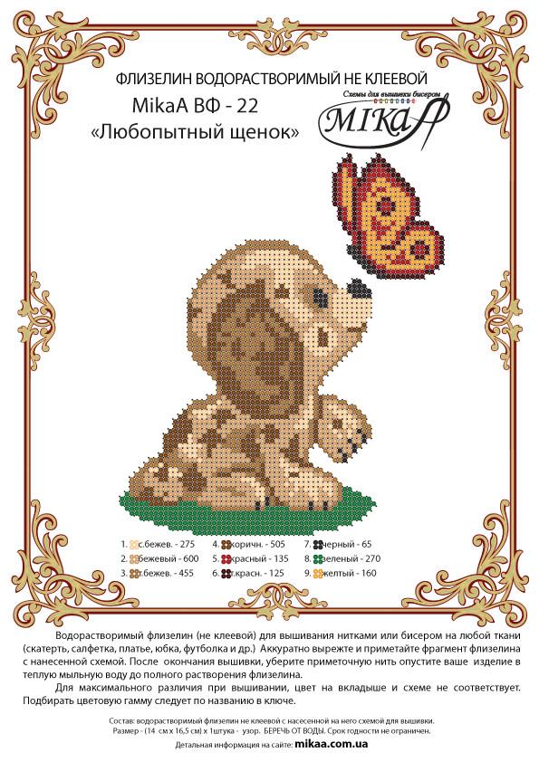 """Схема для вышивки """"Любопытный щенок"""" - ВФ 22"""