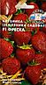 Семена клубники  (земляники садовой) Фреска F1 15 семян Седек