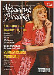 Журнал із схемами Українська Вишивка (Діана Плюс) випуск №26(4)
