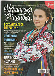 Журнал із схемами Українська Вишивка (Діана Плюс) випуск №30(10)
