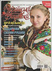 Журнал із схемами Українська Вишивка (Діана Плюс) випуск №31(11)