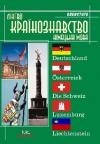 Лингвокраїнознавство німецькомовних країн