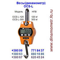Весы подвесные ( динамометр) OCS-L до 120кг, 300кг — поверка, доставка: +380(99)7718437