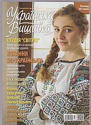 Журнал із схемами Українська Вишивка (Діана Плюс) випуск №33(1)