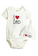 "Комплект ""I Love Dad"". 4-6, 6-9 месяцев"