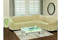 Чехол на угловой диван ТМ Demfirat Karven, цвет кремовый