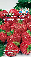 Семена Клубника  (земляника садовая) Сладкоежка F1, 15 семян Седек