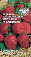 Семена клубники  (земляники садовой) Сашенька F1 15 семян Седек