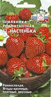 Семена Клубника  (земляника садовая) Настенька F1, 15 семян Седек