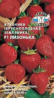 Семена Клубника  (земляника садовая) Лизонька F1, 15 семян Седек