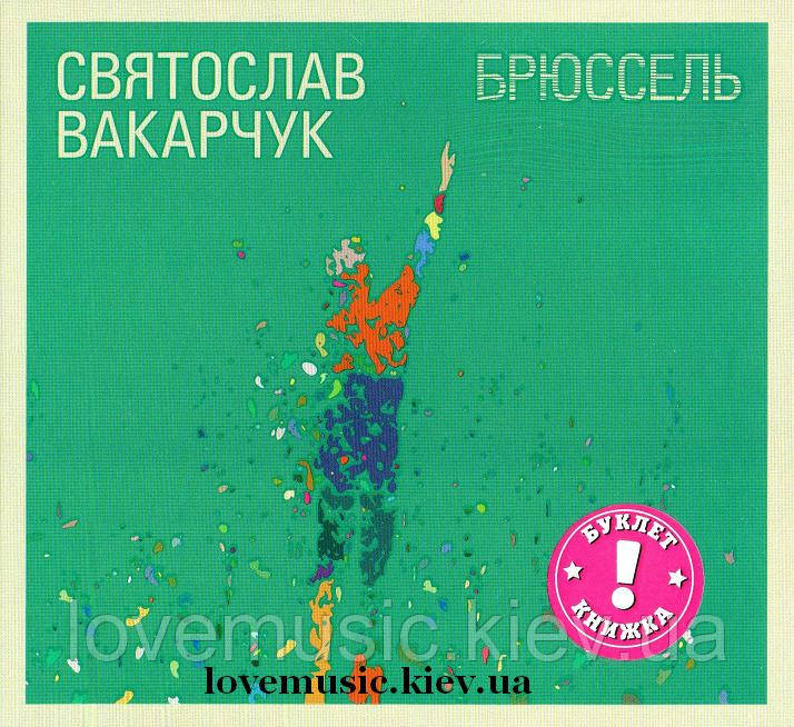 Музичний сд диск СВЯТОСЛАВ ВАКАРЧУК Брюссель (2011) (audio cd)