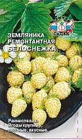Семена Земляники ремонтантная Белоснежка  0,04 грамма Седек