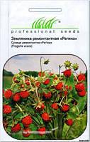 Семена земляники ремонтантной Регина  0,2 г Профессиональные семена