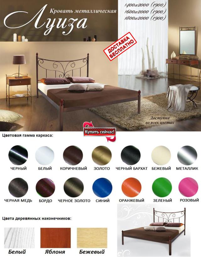 Кровать металлическая Луиза двуспальная (Цвет дерева, металл)
