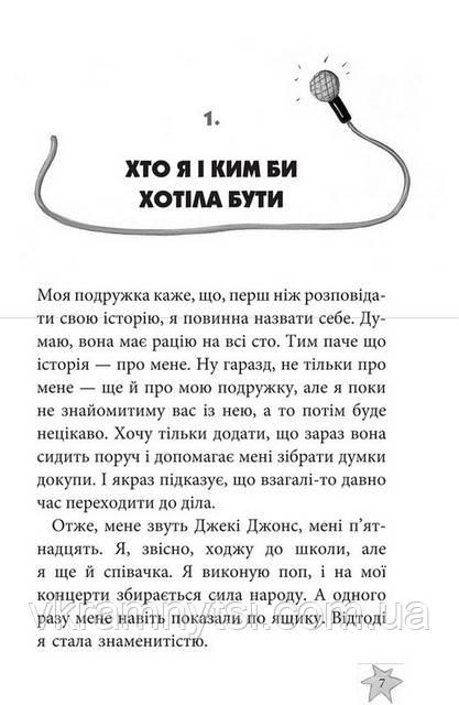 Лола шукає подругу. Книга 1.  Детские книги купить с доставкой в Киев