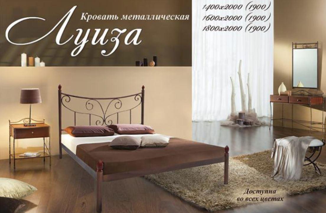 Кровать металлическая двуспальная Луиза - Матрас Диван - мебельный интернет магазин в Киеве