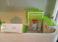 Соматин гормон роста ( Соматропін )