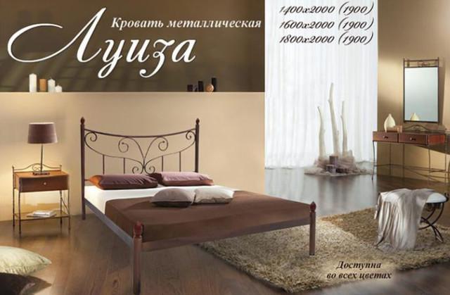 Кровать металлическая двуспальная Луиза
