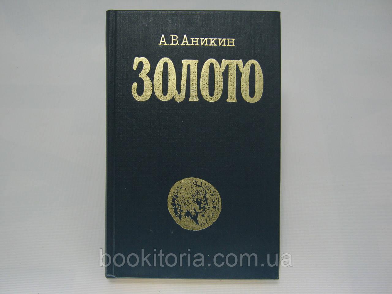 Аникин А. Золото: международный экономический аспект (б/у).